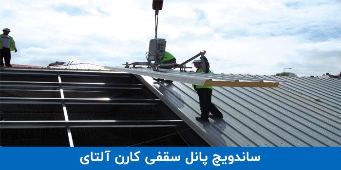 اجرای سقف پانلی