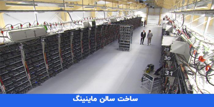 سالن استخراج بیت کوین