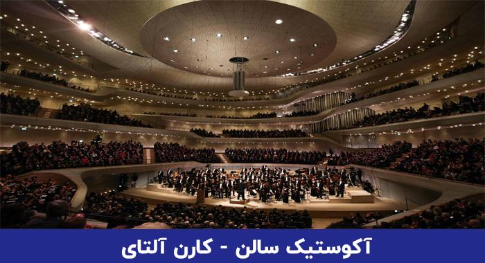 اکوستیک سالن کنسرت